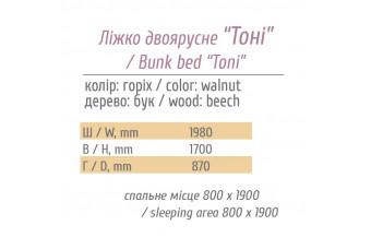 Кровать двухъярусная с ламелями Тони Мебель-Сервис